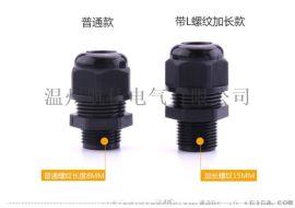 加长接头PG9L*1.5加长电缆防水接头头
