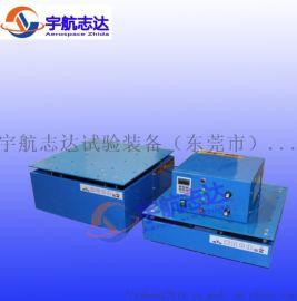 高低频交变振动台电子组件产品检测振动机虚焊检测振动