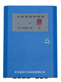 【普天】PT-ZX380/100电源防雷箱