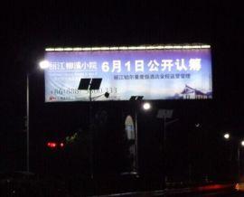 全国太阳能广告牌照明