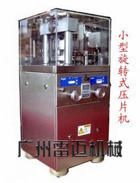 求購小型旋轉式壓片機