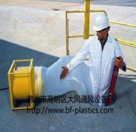 船用塑料薄膜风筒