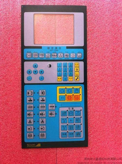 好景/億利達,晶華SL300,SL600注塑機電腦貼紙,按鍵板貼膜,薄膜開關,面板紙