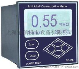 GE-136酸碱浓度计 CE认证水质在线分析仪