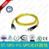 阜通牌電信級FC/ST單模單芯3M跳線FC/UPC-ST/UPC-3M-SM廠家直銷