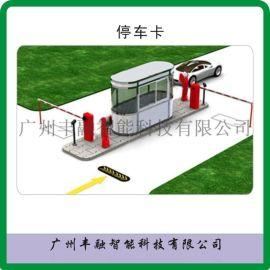 惠州IC停车卡制作,梅州业主卡生产厂家