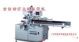 绵阳厂家打火机自动平面丝印机全自动丝印机