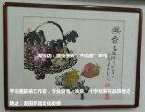 深圳芊柏墨画廊代写书法 装裱字画 唐卡装裱 裱画配框 送货安装一条龙服务
