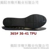 豪肯鞋底厂供应各款女式TPU休闲鞋底平底鞋鞋底