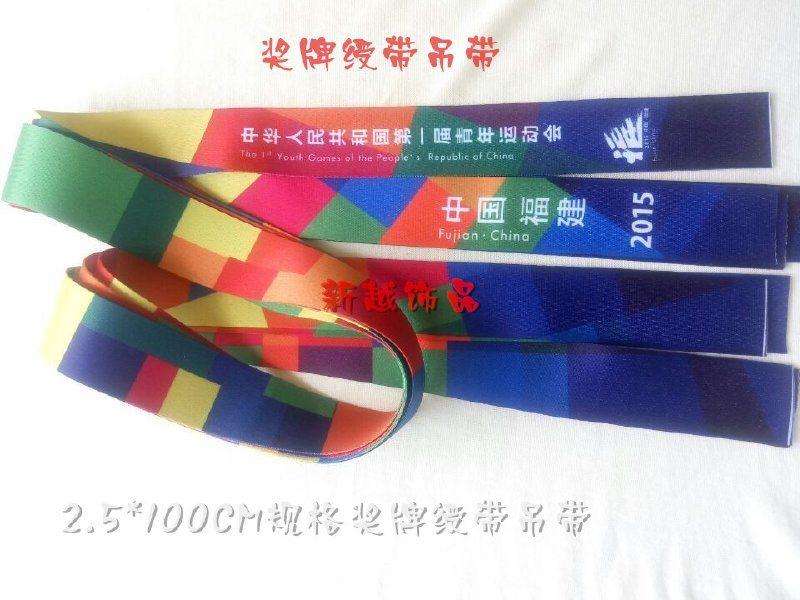 专业订制运动奖牌绶带挂带
