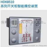 HDK8510开关柜智能操控装置-保利海德中外合资
