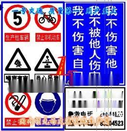 反光路牌 铝质标牌 施工牌 标志牌