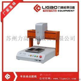 厂家直销 HF900半自动点胶机 自动点胶机