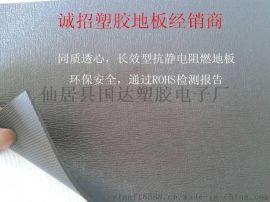 越南防静电地板,塑胶地板卷材
