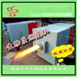 厂家直销生物质颗粒燃烧机