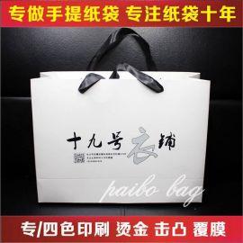 服装店定做手提纸袋包装礼品购物促销手提纸袋湖南长沙厂家直销