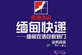 深圳电子**到**快递双清鹰速速递公司