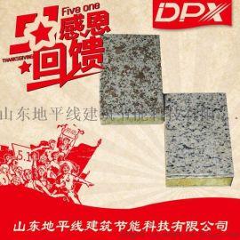 岩棉仿大理石保温装饰一体化板
