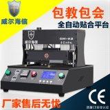 威尔海信直销OM-K2压屏机 真空贴合机OCA干胶分离机除泡机修复机