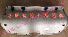 塑料超声波点焊机热压汽车后隔板挂件
