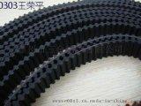 江蘇10PL-3360雙面齒多溝帶