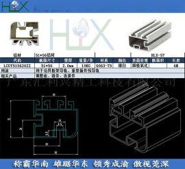 插件线铝型材,万**5156铝型材,自动插件线专用导轨,51*56导轨铝材(HLX-57)这款铝材怎么样用法呢?