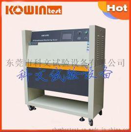 KW-UV3紫外老化试验箱的使用范围