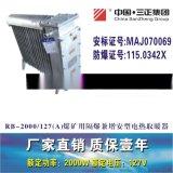 三正廠家直銷RB2000/127(A)礦用隔爆型電熱取暖器防爆電暖器井下取暖器安標防爆127V