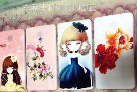 东莞寮步硅胶iPhone手机壳彩印厂家