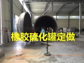 鲁贯通电加热水产生蒸汽硫化罐-电蒸汽硫化罐价格走势图