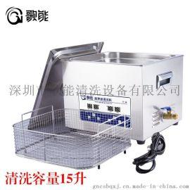 歌能清洗设备 实验室超声波清洗器