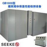 建筑墙体保温性能检测设备QB1000型盛科