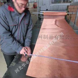河北厂家 平纹铜丝网 120目金属**紫铜网 黄铜网 工业磷铜