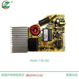 2000W足功率 过EMC认证 10天交货 超薄电磁炉主板