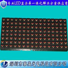 泰美LED交通誘導屏 P16戶外靜態雙色LED公路屏單元板