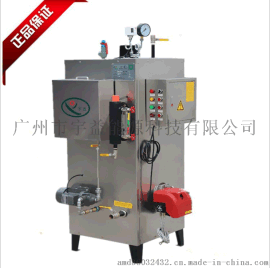 100KG燃油蒸汽锅炉 节能锅炉 快装立式蒸汽发生器 发酵蒸煮设备