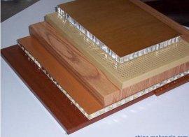 仿木纹铝蜂窝板 冲孔铝蜂窝板 深圳铝蜂窝板厂家