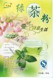绿茶粉(超细粉)