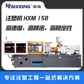 海雄卧式精密注塑机 塑料制品注塑机HXM158