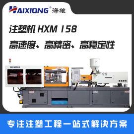 海雄直销,伺服节能型,日用品注塑机 HXM158