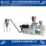 PVC锥双造粒生产线源头厂家