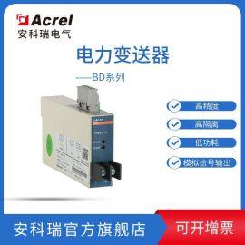 安科瑞电流变送器BD-AI2输入AC0-5A,两路输出DC4-20mA
