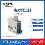 安科瑞電流變送器BD-AI2輸入AC0-**,兩路輸出DC4-20mA