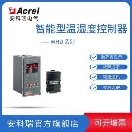 安科瑞WHD46-11/M带4-20mA变送加热除湿智能型温湿度控制器