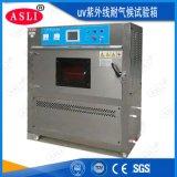 福建箱式紫外線老化試驗箱 膠膜紫外線耐候老化箱