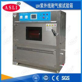 福建箱式紫外线老化试验箱 胶膜紫外线耐候老化箱
