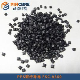 碳纤维增强改性超低电阻导电PA PC PPS POM PPA ABS等超导电塑料