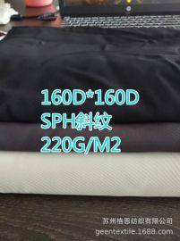 SPH斜纹 160D*160D  SPH乱麻 成品克重220G/M2 时尚女装面料
