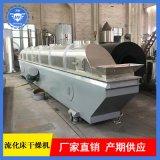 鸡精振动流化床干燥机大型颗粒干燥机结晶块连续直线振动烘干机