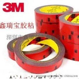 3M泡棉双面胶 汽车标牌·装饰条双面胶分切成卷